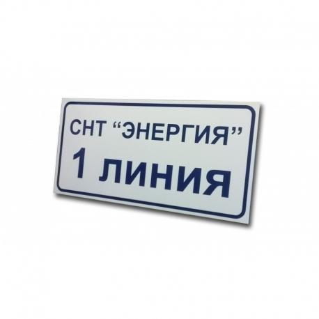 Табличка - указатель