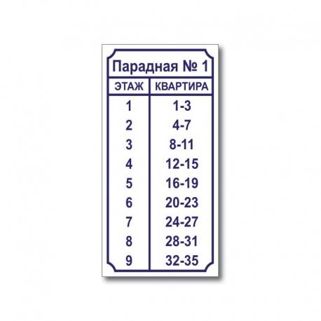 Лестничный указатель вариант 2