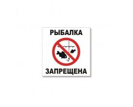 "Табличка ""Рыбалка запрещена!"""
