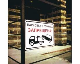 """Табличка """"Парковка запрещена"""""""