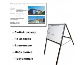 Информационные щиты для строек