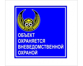 "Табличка ""Объект охраняется"""